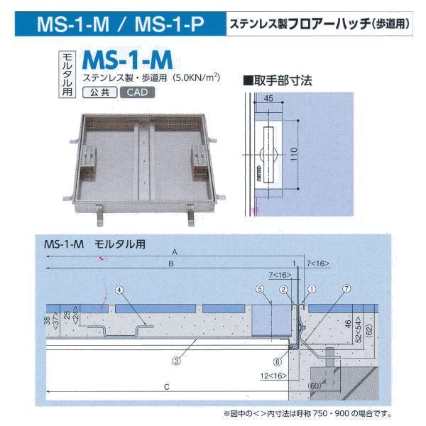 法山本店 ステンレス製 フロアーハッチ(歩道用) MS-1-M モルタル用 呼称600