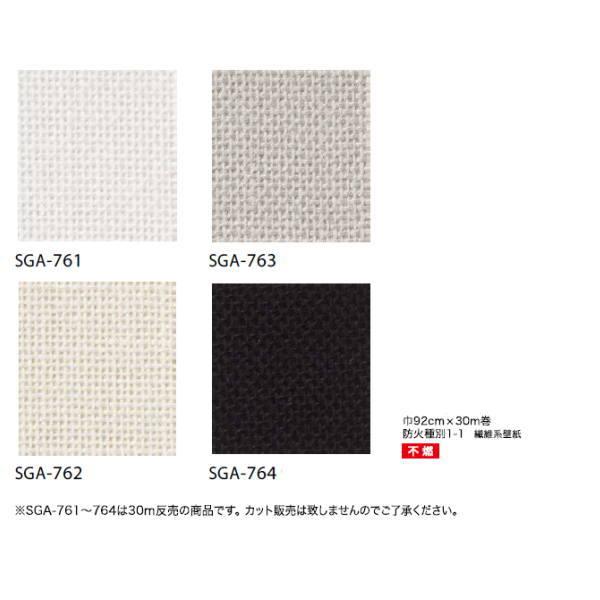 サンゲツ 美術館・博物館仕様織物壁紙 SGA-761/SGA-762/SGA-763/SGA-764 巾92cm 30m長