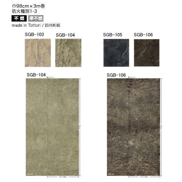 サンゲツ 壁紙 手加工和紙 SGB-103/SGB-104/SGB-105/SGB-106 98cm×3m巻 1本