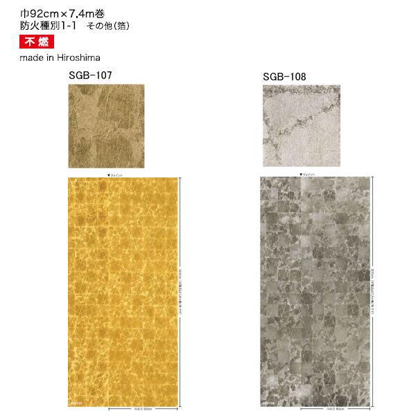 サンゲツ 壁紙 手加工和紙 SGB-107[洋金箔創作加工]/SGB-108[錫箔創作加工] 92cm×7.4m巻 1本