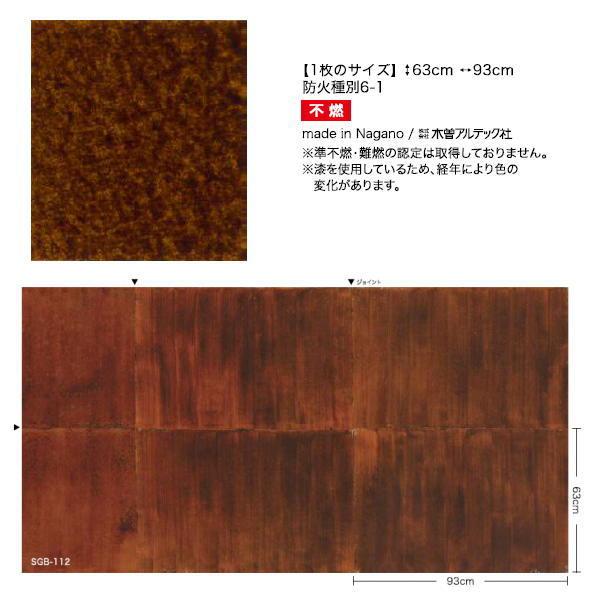 サンゲツ 壁紙 手加工和紙 SGB-112 63cm×93cm 1枚