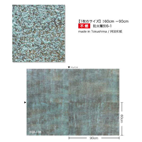 サンゲツ 壁紙 手加工和紙(受注生産品) SGB-136 60cm×90cm 1枚