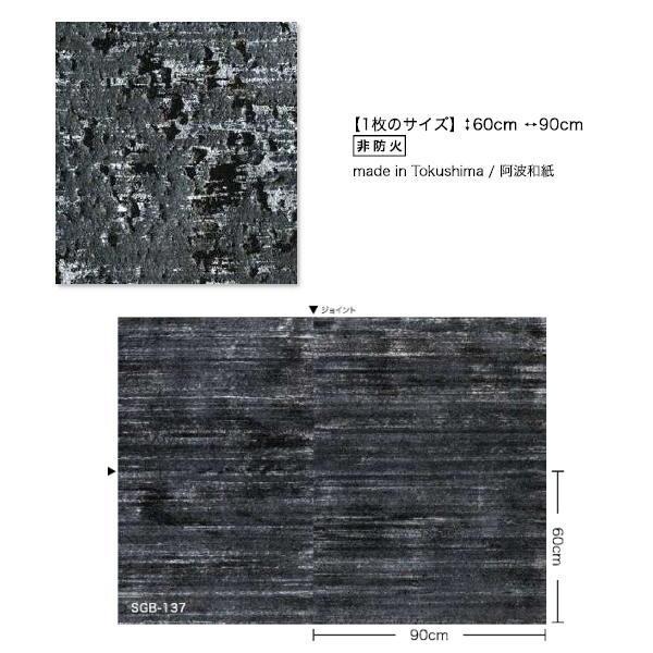サンゲツ 壁紙 手加工和紙(受注生産品) SGB-137 60cm×90cm 1枚