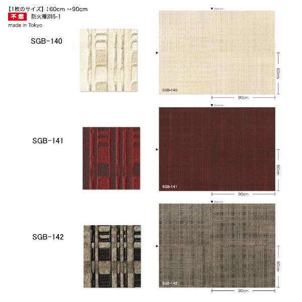 サンゲツ 壁紙 手加工和紙(受注生産品) SGB-140/SGB-141/SGB-142 60cm×90cm 1枚