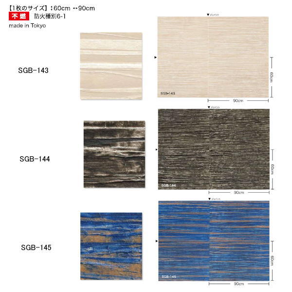 サンゲツ 壁紙 壁紙 手加工和紙(受注生産品) SGB-143/SGB-144/SGB-145 1枚 60cm×90cm 1枚, プラヤサーフ:2a1be5e3 --- jphupkens.be