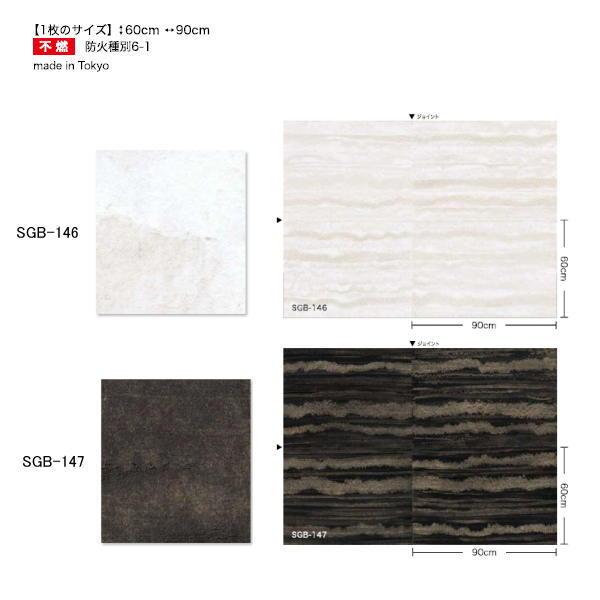 サンゲツ 壁紙 手加工和紙(受注生産品) SGB-146/SGB-147 60cm×90cm 1枚