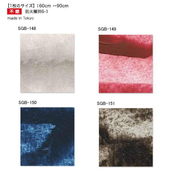 サンゲツ 壁紙 手加工和紙(受注生産品) SGB-148/SGB-149/SGB-150/SGB-151 60cm×90cm 1枚