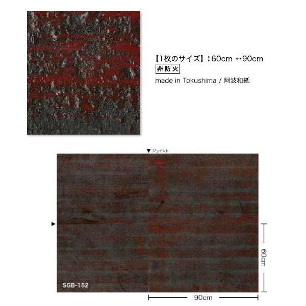 サンゲツ 壁紙 手加工和紙(受注生産品) SGB-152 60cm×90cm 1枚