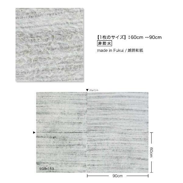 サンゲツ 壁紙 手加工和紙(受注生産品) SGB-153 60cm×90cm 1枚