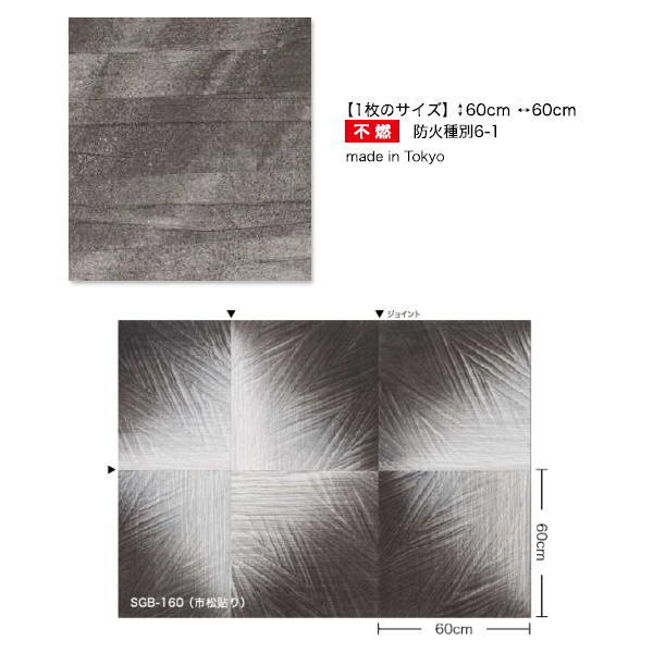 サンゲツ 壁紙 手加工和紙(受注生産品) SGB-160 60cm×60cm 1枚