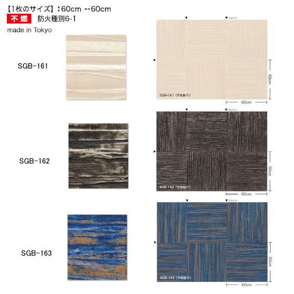 サンゲツ 壁紙 手加工和紙(受注生産品) SGB-161/SGB-162/SGB-163 60cm×60cm 1枚