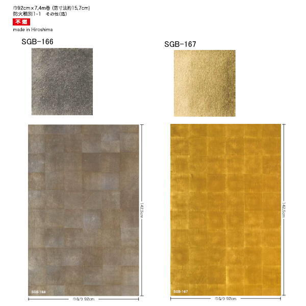 サンゲツ 壁紙 箔 SGB-166[銀箔平押し]/SGB-167[洋金箔平押し] 92cm×7.4m巻(箔寸法約15.7cm)
