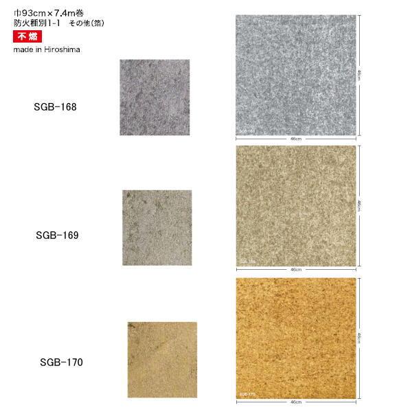 サンゲツ 壁紙 箔 SGB-168[アルミ箔小屑振り]/SGB-169[アルミ箔小屑振り]/SGB-170[洋金箔小屑振り] 93cm×7.4m巻