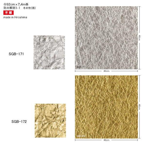 サンゲツ 壁紙 箔 SGB-171[銀紙揉み]/SGB-172[金紙揉み] 92cm×7.4m巻
