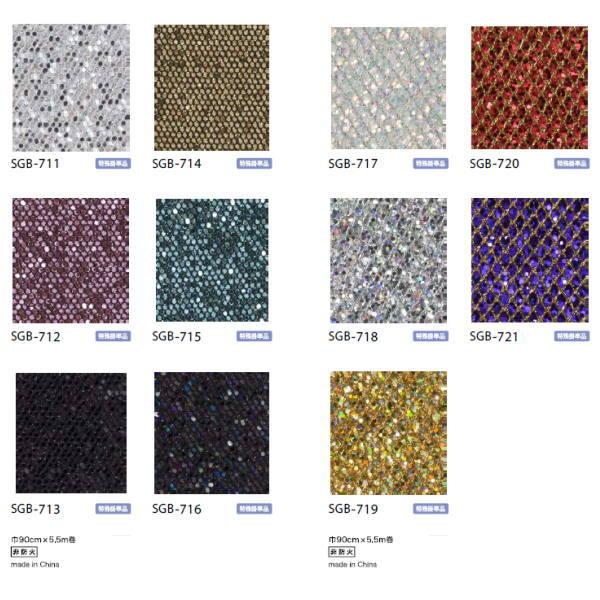 サンゲツ 壁紙 スパンコール SGB-711~SGB-721巾90cm