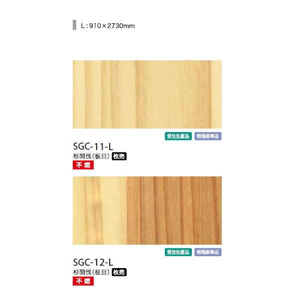 サンゲツ 壁紙 WILL WOOD SGC-11-L/SGC-12-L 910×2730mm