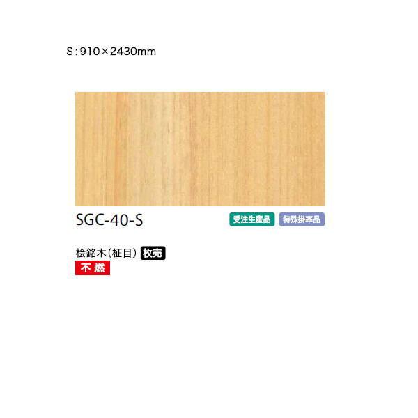 サンゲツ 壁紙 WILL WOOD SGC-40-S 910×2430mm