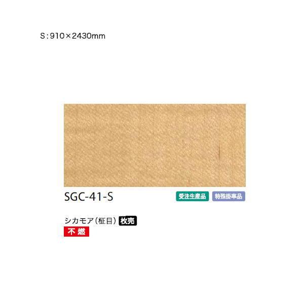 サンゲツ 壁紙 WILL WOOD SGC-41-S 910×2430mm