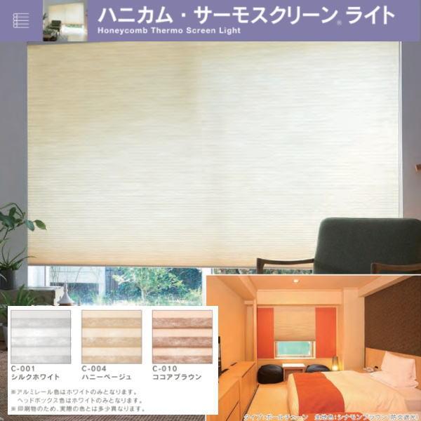 保障できる セイキ ハニカム サーモスクリーンライト ボールチェーン 採光 幅801~900mm 高さ751~950mm, クラハシチョウ 73604930