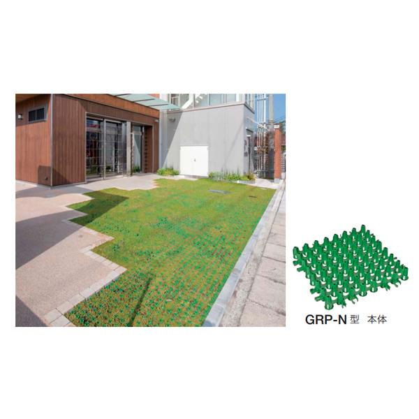 舗装材 四国化成 グリーン パーキングN 高級な 永遠の定番モデル 本体 GP-C型 GRP-N