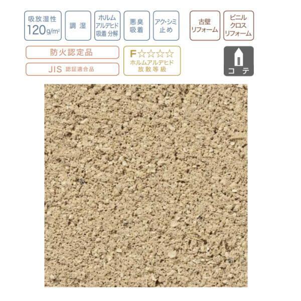 四国化成 けいそうファームコート内装 2坪セット(基材+カラー)