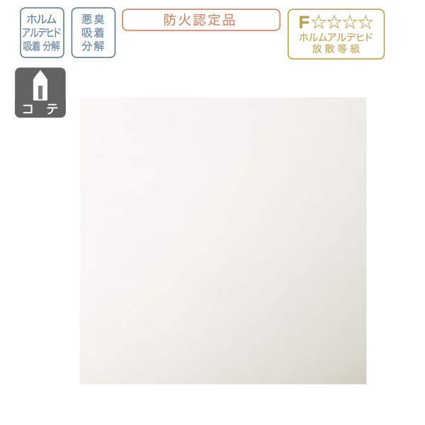 四国化成 磨き壁 ルミデコール 基材(ベース材1缶+仕上材1缶)