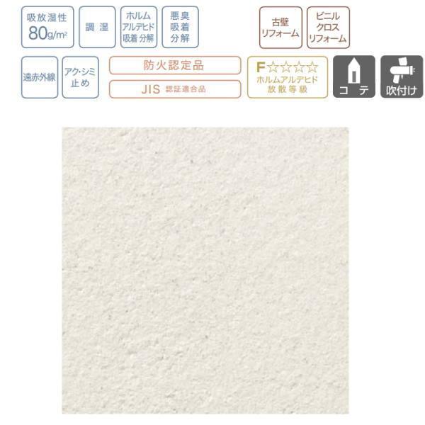 四国化成 備長炭壁 さやかシルキー SKセレクトカラー仕様 4坪セット(基材+カラー)