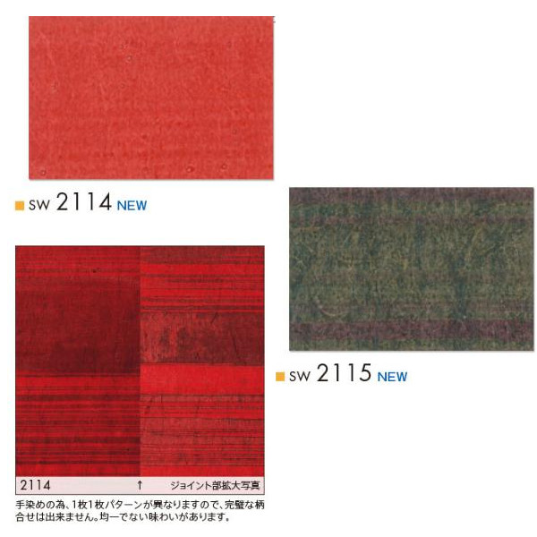 シンコール 壁紙 和紙 和 SW2114/SW2115 92cm幅×3m長 1本