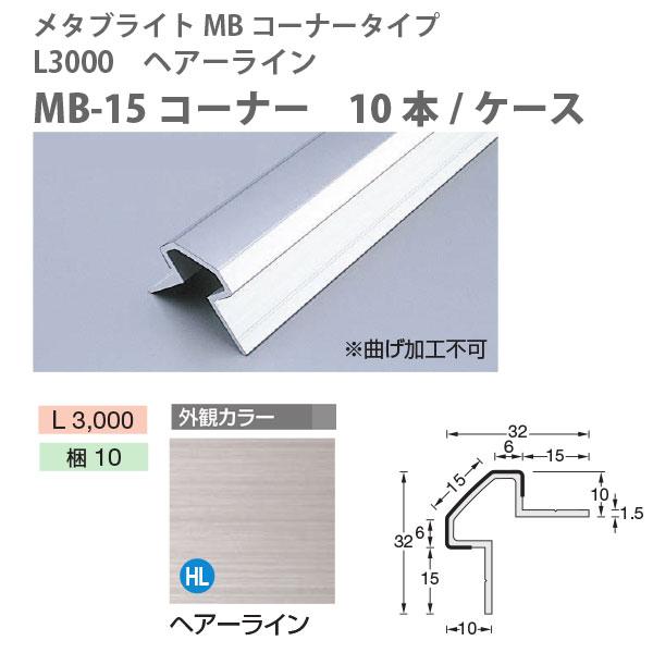 セキスイ メタブライトMB コーナータイプ MB-15コーナー ヘアーライン L3000 10本/ケース 【送料無料】