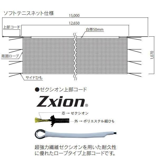 カネヤ ソフトテニスネット ロープタイプ 上部コード使用 K-3140 幅1.07m×長12.65m