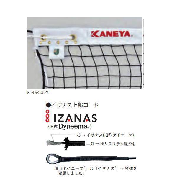 カネヤ ソフトテニスニット ロープタイプ 上部コード使用 K-3540DY 幅1.07m×長12.65m