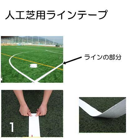 伸和 人工芝用ラインテープ ベルライン 簡単に貼って剥がせる BL-3000-12 白 80mm×15m
