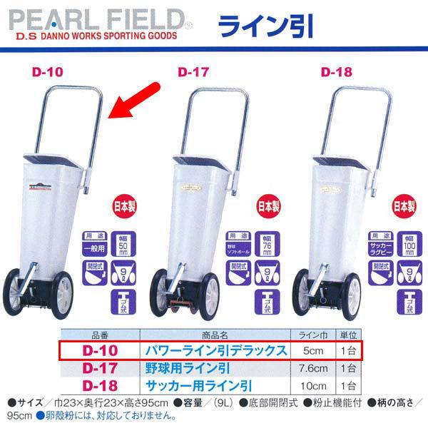 ダンノ パワーライン引デラックス D-10 巾23×奥行23×高さ95cm