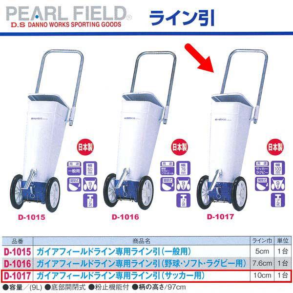 ダンノ ガイアフィールドライン専用ライン引 サッカー用 D-1017