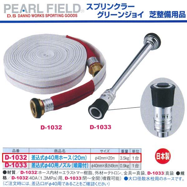 ダンノ 差込式Φ40用ホース(20m) D-1032 Φ40mm×20m
