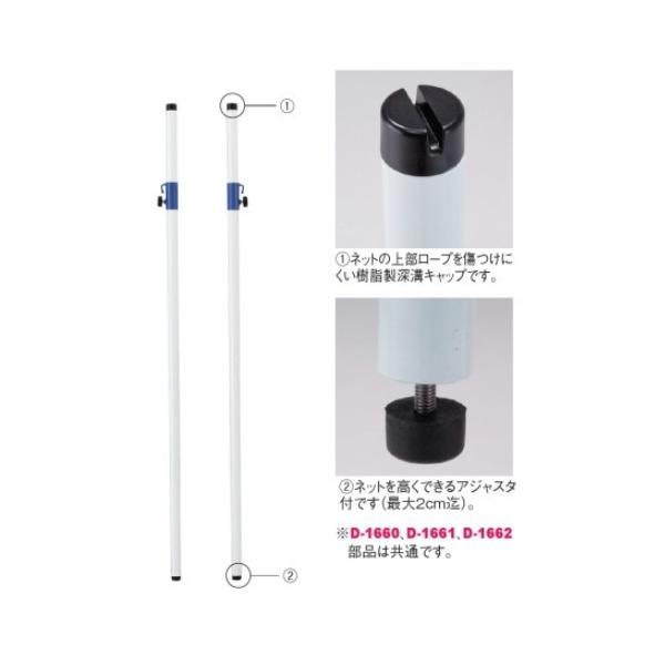 ダンノ バドミントン支柱Φ40 Φ40mm×厚み3mm×高さ155cm D-1660