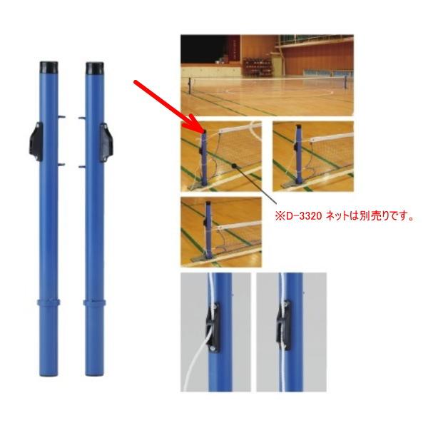 ダンノ プレルボール支柱ST Φ40mm ネット高さ50cm(30・40cm高さ調節ガイドあり) D-3318
