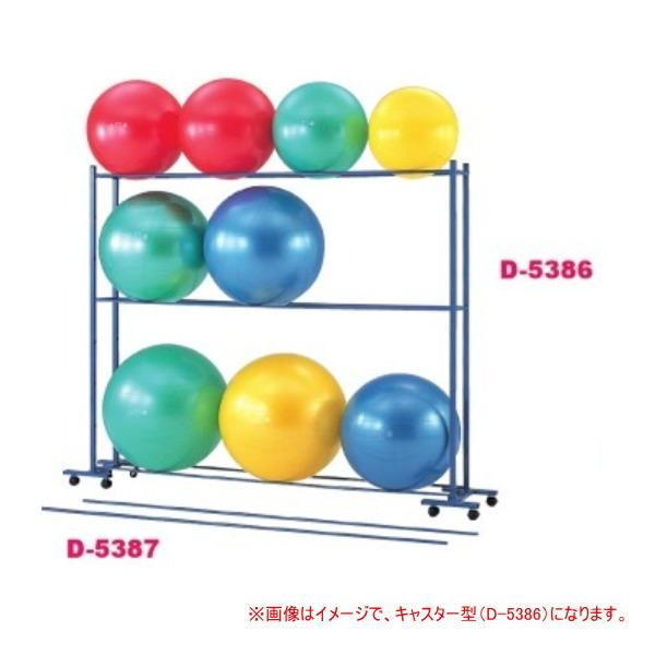 ダンノ ギムニクボール収納ラック(据置型) 巾256×奥行46×高さ185cm D-5385