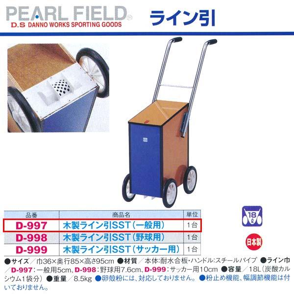 ダンノ ダンノ D-997 木製ライン引SST(一般用) D-997 巾36×奥行85×高さ95cm, 三島町:de437812 --- rakuten-apps.jp