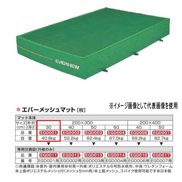 エバニュー エバーメッシュマット EGD001 200×300cm 30cm厚