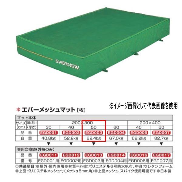 エバニュー エバーメッシュマット EGD003 200×300cm 50cm厚