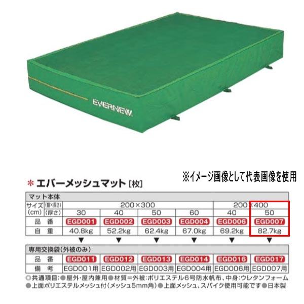 エバニュー エバーメッシュマット EGD007 200×400cm 50cm厚