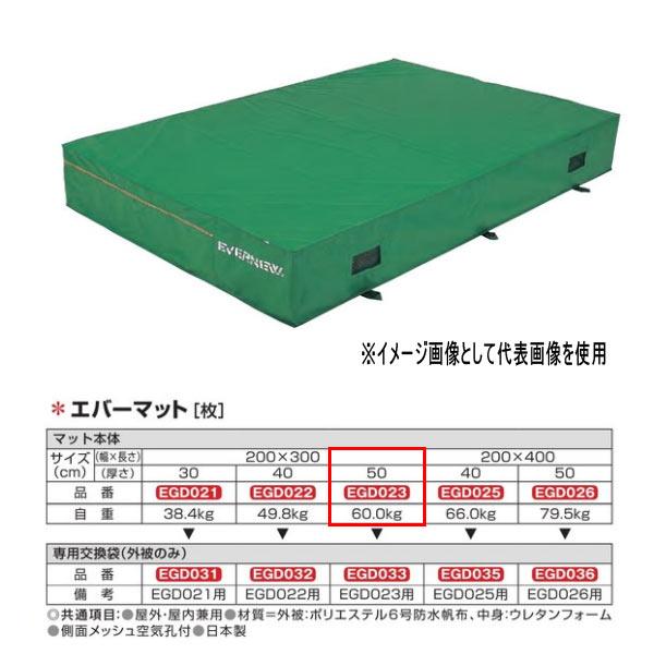 エバニュー エバーマット 防水帆布仕様 EGD023 200×300cm 50cm厚