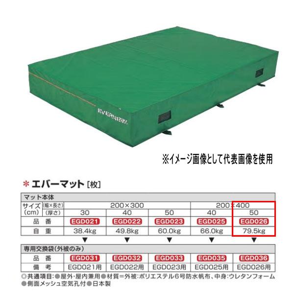 エバニュー エバーマット 防水帆布仕様 EGD026 200×400cm 50cm厚