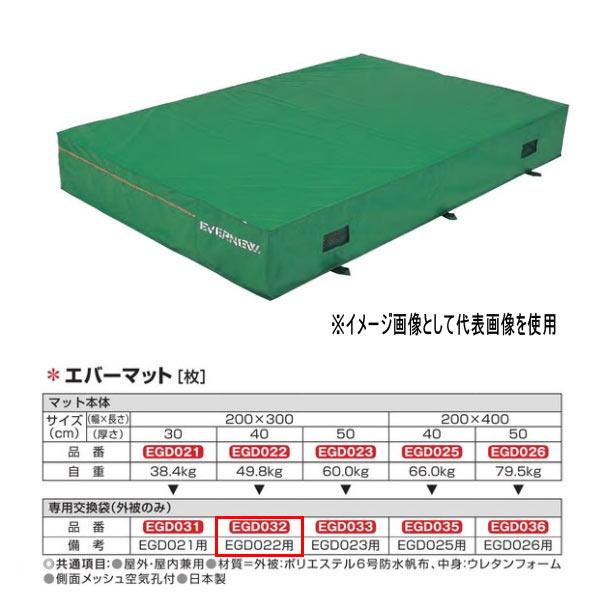 エバニュー エバーマット EGD022用専用交換袋(外被のみ) EGD032