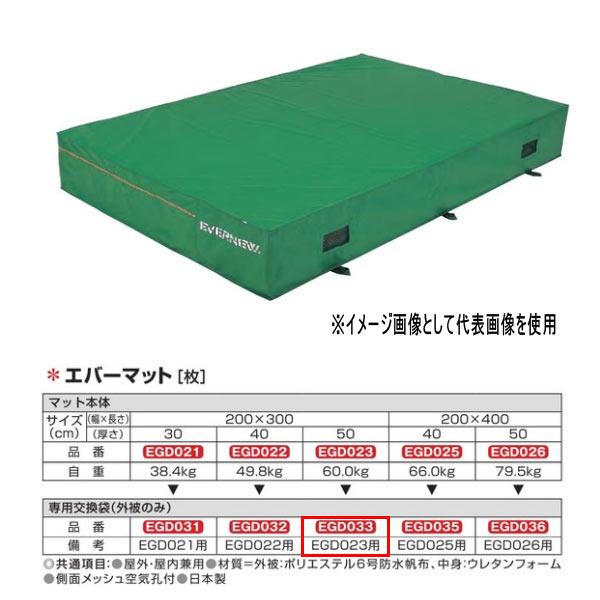 エバニュー エバーマット EGD023用専用交換袋(外被のみ) EGD033