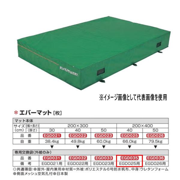 エバニュー エバーマット EGD025用専用交換袋(外被のみ) EGD035