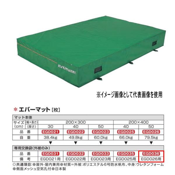 エバニュー エバーマット EGD026用専用交換袋(外被のみ) EGD036