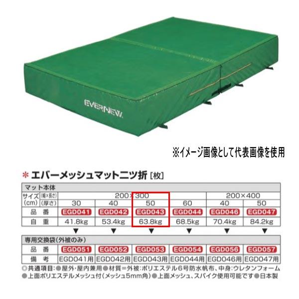エバニュー エバーメッシュマット二ツ折 EGD043 200×300cm 50cm厚