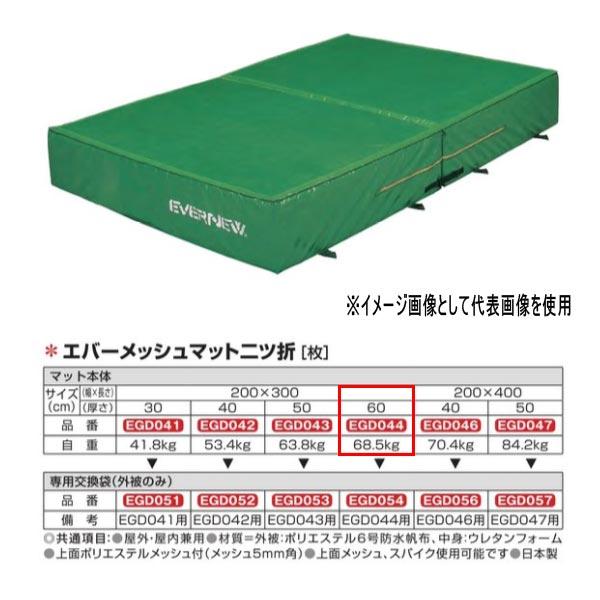 エバニュー エバーメッシュマット二ツ折 EGD044 200×300cm 60cm厚